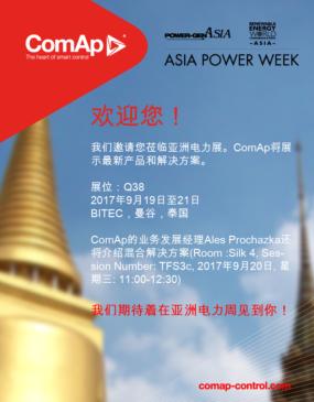 PowerGen Asia 2017